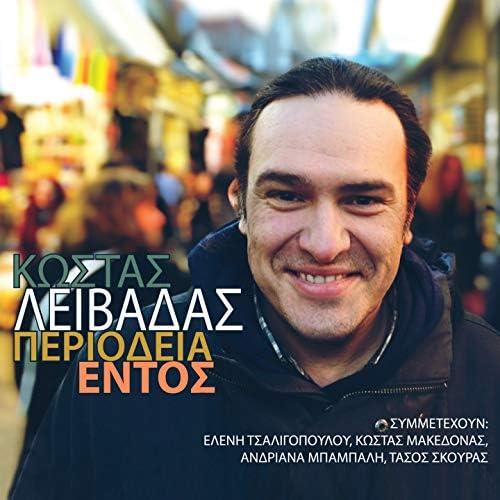 Kostas Livadas, Andriana Babali, Eleni Tsaligopoulou, Tassos Skouras, Kostas Makedonas