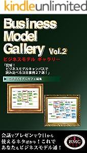 ビジネスモデル ギャラリー 2巻 表紙画像