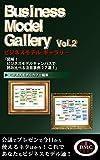 Business Model Gallery Vol. 2: 図解!ビジネスモデルキャンバスで読み比べる注目事例27選! ビジネスモデル ギャラリー