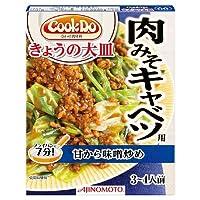 味の素 CookDo(クックドゥ) きょうの大皿 肉みそキャベツ用 100g×10個入