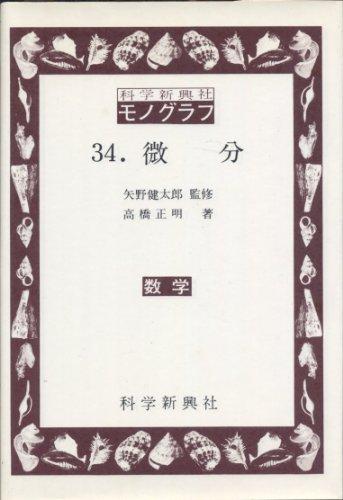 微分 (科学新興社モノグラフ 34)