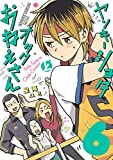 ヤンキーショタとオタクおねえさん 6 (ガンガンコミックスpixiv)
