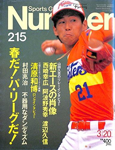 Number (ナンバー) 215 1989年3月20日号