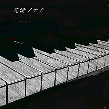The Pathetic Sonata