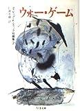 フィリップ・K・ディック短篇集〈2〉ウォー・ゲーム (ちくま文庫)