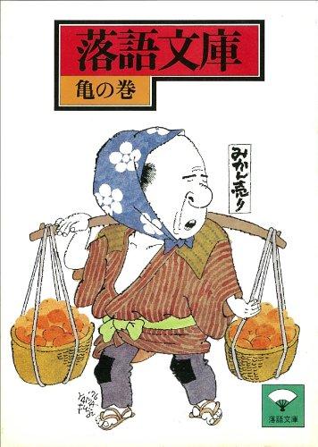 落語文庫(8) 亀の巻