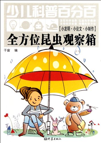 Full Range of Insects' Observed Box-Children's Hundred Percent Science (Chinese Edition)