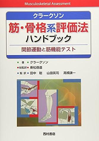 クラークソン 筋・骨格系評価法ハンドブック―関節運動と筋機能テスト