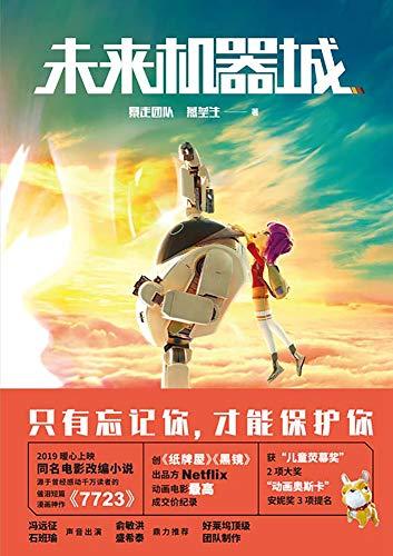 未來機器城 【暴走漫畫團隊首部動畫電影改編小說。動畫電影7月19日感動上映!Netflix3000萬美金買下電影海外發行權。只有忘記你,才能保護你。】 (Traditional Chinese Edition)