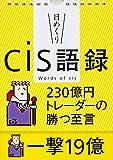 【日めくり】cis語録 230億円トレーダーの勝つ至言 ([実用品])