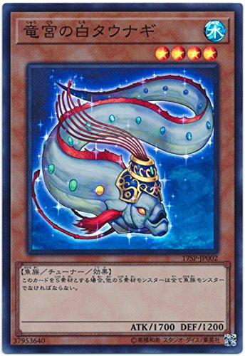 【シングルカード】17SP)竜宮の白タウナギ/効果/スーパー/17SP-JP002