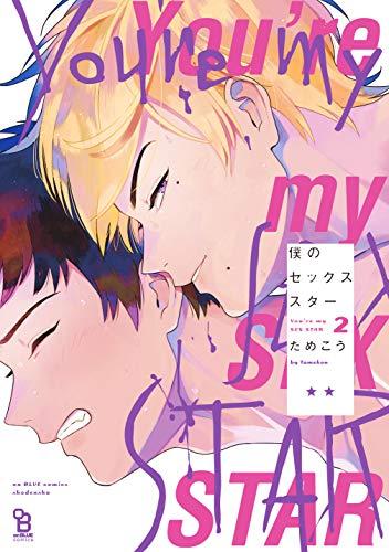 僕のセックススター 2 (on BLUEコミックス)