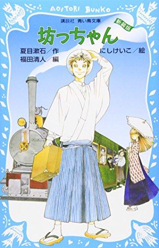坊っちゃん 新装版 (講談社青い鳥文庫 69-4)の詳細を見る