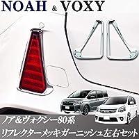 80系 ノア Si、ヴォクシー ZSグレード リアメッキリフレクター ガーニッシュ リフレクター枠カバー 光沢メッキ加工 ABS製