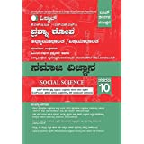 Oswaal KSEEB SSLC Question Bank with Complete Solution Social Science For Class10 (Kannada Medium )