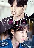 ボイス2~112の奇跡~ DVD-BOX1[DVD]
