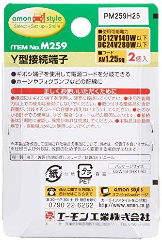 『エーモン Y型接続端子 ギボシ端子用 M259』の3枚目の画像