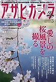 アサヒカメラ 2018年 03 月号 [雑誌]