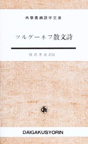 ツルゲーネフ散文詩 (大学書林語学文庫 1508)の詳細を見る