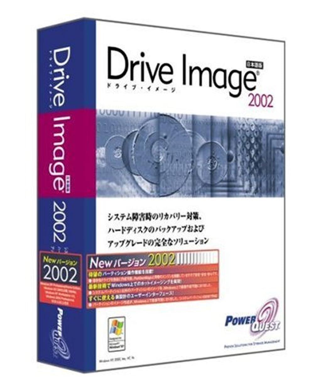 憂慮すべき行う有害なPowerQuest Drive Image 2002 日本語版 キャンペーン版
