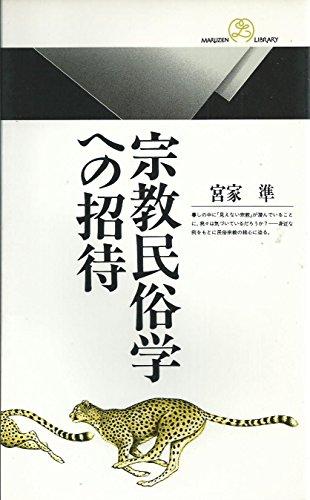 宗教民俗学への招待 (丸善ライブラリー)