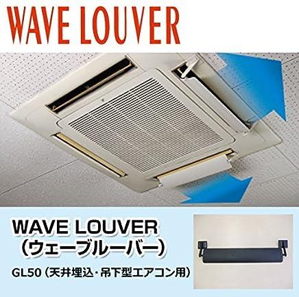 WAVE LOUVER(ウェーブルーバー) GL50 ブラック