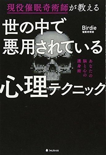 世の中で悪用されている心理テクニック - Birdie