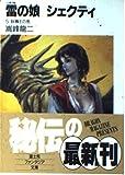 雷(いかづち)の娘シェクティ〈5〉妖精王の死 (富士見ファンタジア文庫)