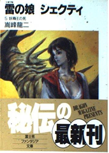 雷(いかづち)の娘シェクティ〈5〉妖精王の死 (富士見ファンタジア文庫)の詳細を見る