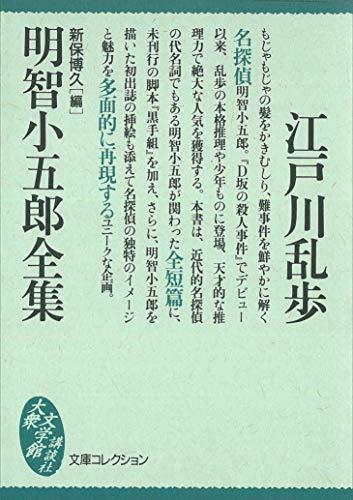 明智小五郎全集 (講談社文庫)