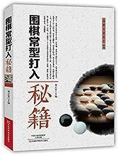 围棋常型打入秘籍 (围棋实战技巧丛书)