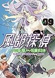 風都探偵 (9) (ビッグコミックス)