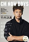 CM NOW BOYS VOL.11 (CM NOW 別冊)