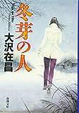 冬芽の人 (新潮文庫)