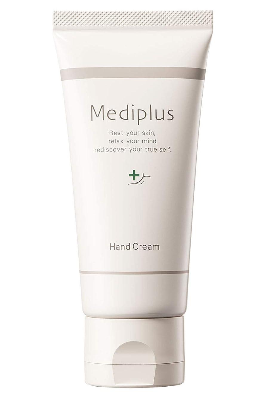 クライアント介入する自分の力ですべてをするmediplus メディプラス ハンドクリーム 55g(約3ヵ月分)