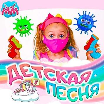 Песня про микробов