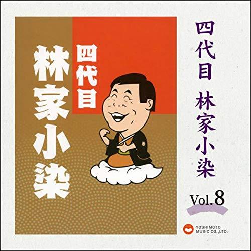 『Vol.8 四代目 林家小染』のカバーアート