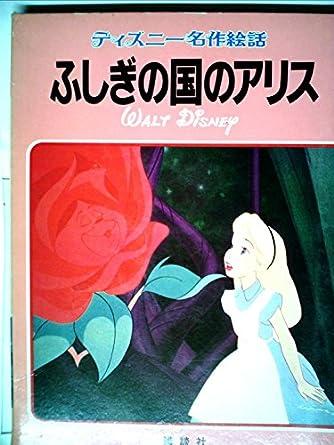ふしぎの国のアリス (ディズニー名作絵話 6)