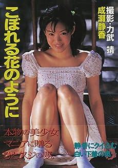 1985 女児 ヌード写真集
