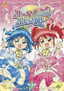 ふしぎ星の☆ふたご姫 Gyu! 7 [DVD]