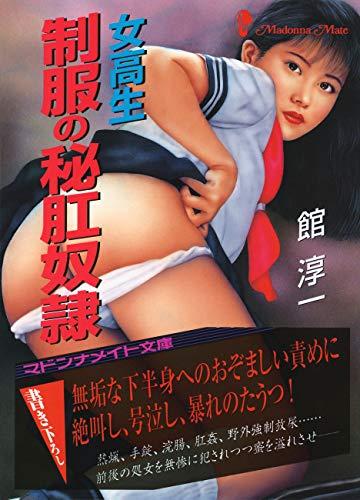 女高生 制服の秘肛奴隷 (マドンナメイト文庫)