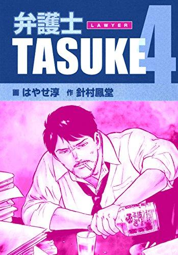 弁護士TASUKE 4巻の詳細を見る