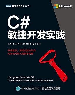 C#敏捷开发实践 (图灵程序设计丛书)
