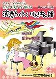 ENSOURAKURAKU KENNBANNFU ITI JOJOUKA/DOUYOUHENN GO SYABONNDAMA (Japanese Edition)...