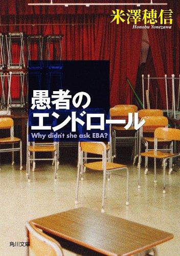 愚者のエンドロール 「古典部」シリーズ (角川文庫)