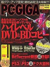 PC・GIGA (ピーシーギガ) 2009年 01月号 [雑誌]