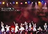 モーニング娘。'14 SPECIAL EVENT IN 品川[UFBW-1434][DVD]