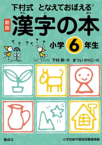 漢字の本 小学6年生 (下村式 となえておぼえる 漢字の本 新版)の詳細を見る