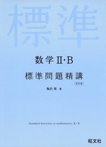 数学II・B標準問題精講 改訂版