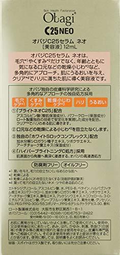 ロート製薬『オバジC25セラムネオ』